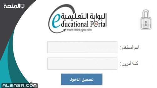 البوابه التعليميه سلطنة عمان تسجيل الدخول