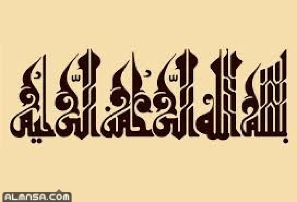 بسم الله الرحمن الرحيم مزخرفة