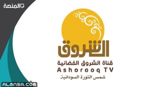 تردد قناة الشروق السودانية على نايل سات 2021