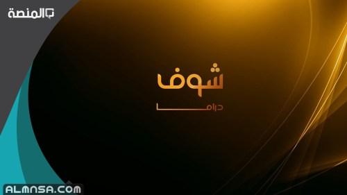 تردد قناة شوف دراما الجديد Shoof Drama نايل سات 2021