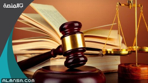 حجز موعد في محكمة التنفيذ
