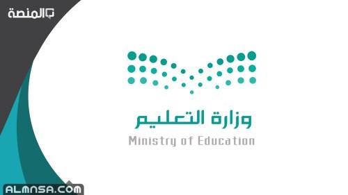 شعار وزارة التعليم مفرغ