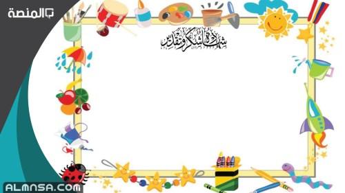 شهادات شكر وتقدير للاطفال جاهزة للكتابة عليها word
