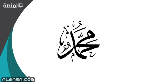 معنى اسم محمد وصفات حامل الاسم