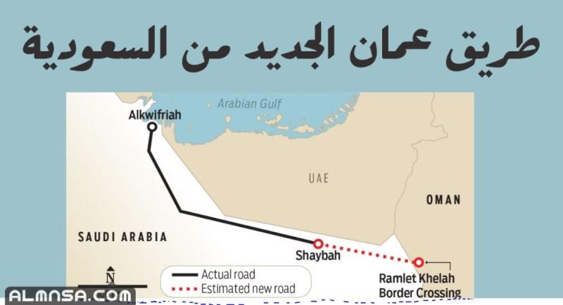موعد افتتاح طريق عمان الجديد من السعودية