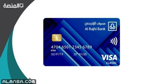 هل بطاقة الراجحي تعتبر فيزا