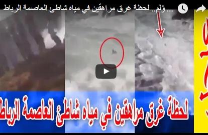 غرق مراهقين في مياه شاطئ العاصمة الرباط