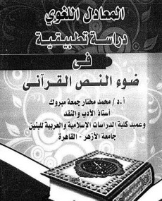 في ضوء النص القرآني_0001