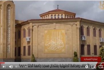 وزير الأوقاف ومحافظ الدقهلية يفتتحان مسجد جامعة الدلتا بمدينة جمصة
