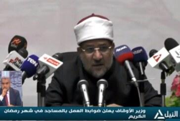 <center> تقرير إخباري عن إعلان معالي وزير الأوقاف </br> ضوابط العمل بالمساجد خلال شهر رمضان المبارك </center>