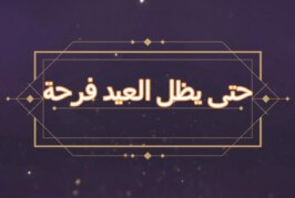 <center>   حتى يظل العيد فرحة</center>