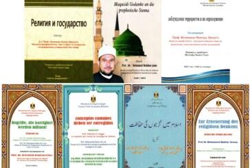 <center> طبع سبعة إصدارات باللغات المختلفة  </br> بالمجلس الأعلى للشئون الإسلامية </center>
