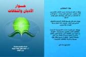 """<center> صدر حديثًا </br> والآن بمكتبات المجلس الأعلى للشئون الإسلامية </br> كتاب """"حوار الأديان والثقافات"""" </center>"""