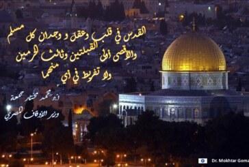 <center> القدس في قلب وعقل ووجدان  </br> كل مسلم </center>