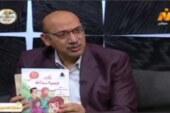 <center> الأستاذ محمد عبد الحافظ  </br> رئيس المركز القومي لثقافة الطفل </br> في حديث خاص عن رؤية للنشء </center>