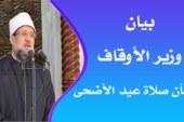 بيان وزير الأوقاف بشأن صلاة عيد الأضحى