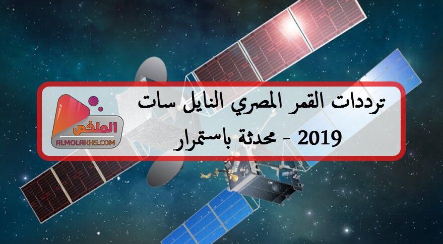 ترددات النايل سات 2019 Nilesat بالموقع المدارى 7 غرب مع تردد