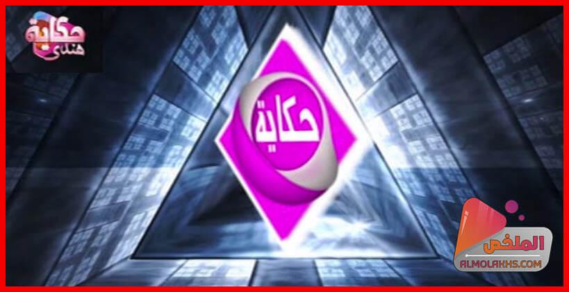 تردد قناة حكاية هندي Hekaya Hindi Tv على النايل سات للدراما