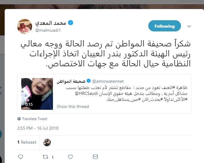 تجاوب ا مع المواطن حقوق الإنسان تتدخل لإنقاذ طفلة تعذبها أمها