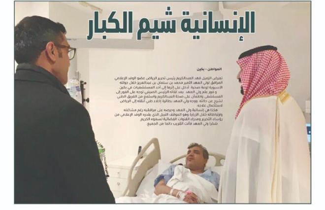 """العدد السابع من """"المواطن ديجيتال"""".. الإنسانية شيم الكبار"""