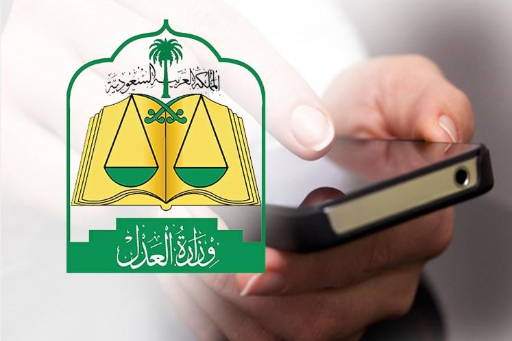 استعلام عن معاملة وزارة العدل 2020 السعودية