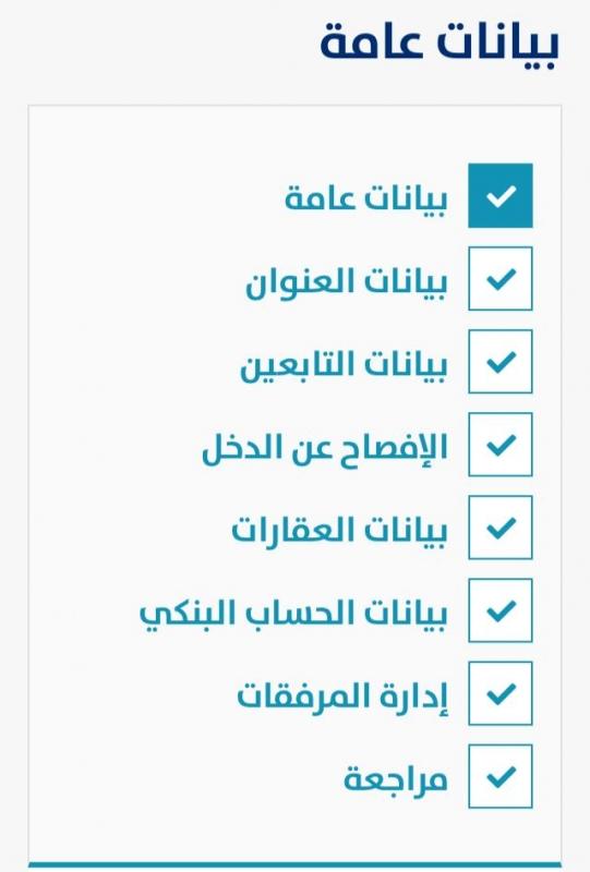 طريقة تحديث البيانات في حساب المواطن صحيفة المواطن الإلكترونية