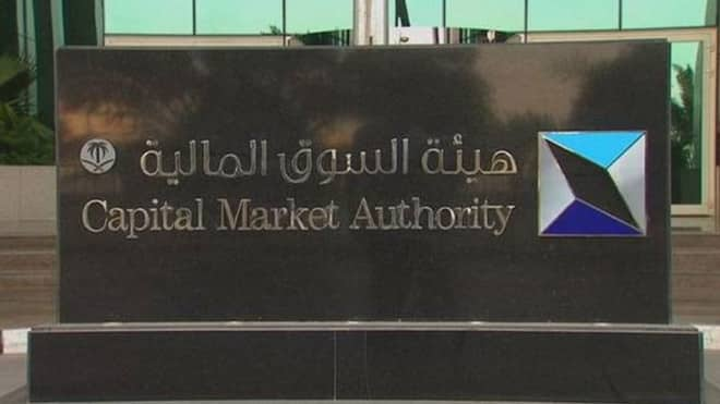 وظائف إدارية شاغرة في هيئة السوق المالية