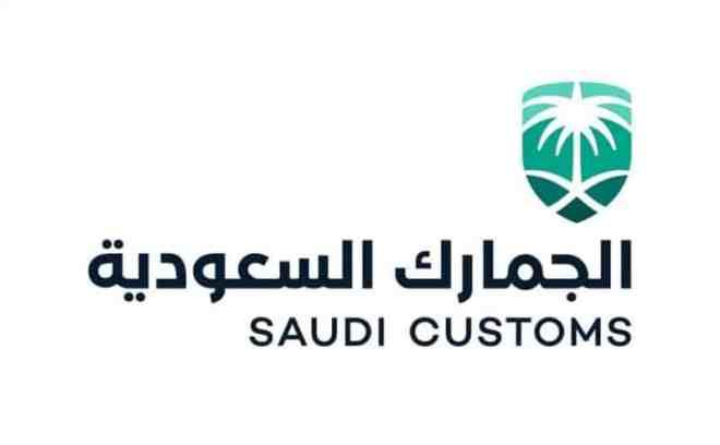 #وظائف هندسية وإدارية شاغرة لدى الجمارك السعودية