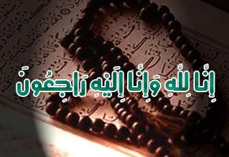 المربية حياة الدهيم في ذمة الله صحيفة المواطن الإلكترونية