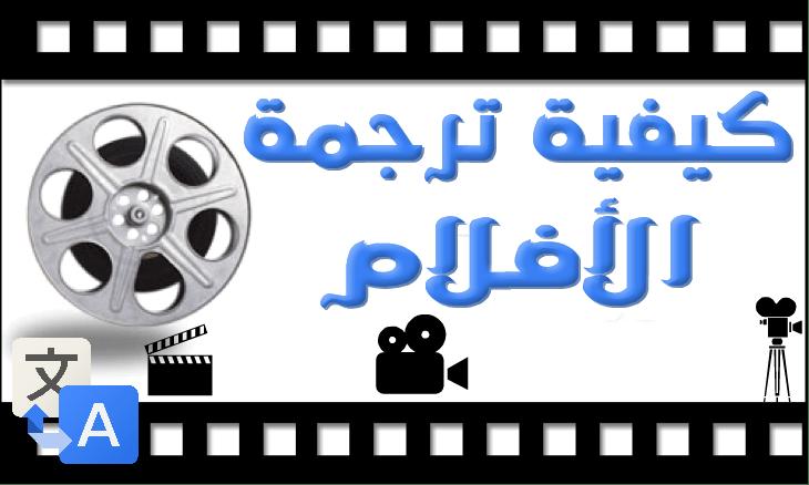 طريقة ترجمة الافلام الاجنبية الى العربية المرسال