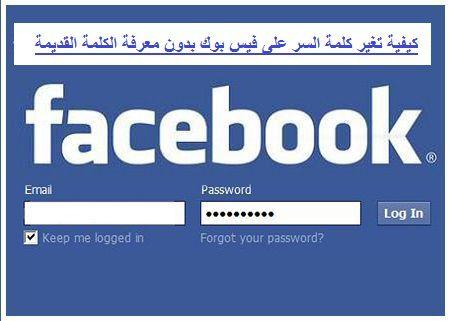 كيفية تغير كلمة السر على فيس بوك بدون معرفة الكلمة القديمة