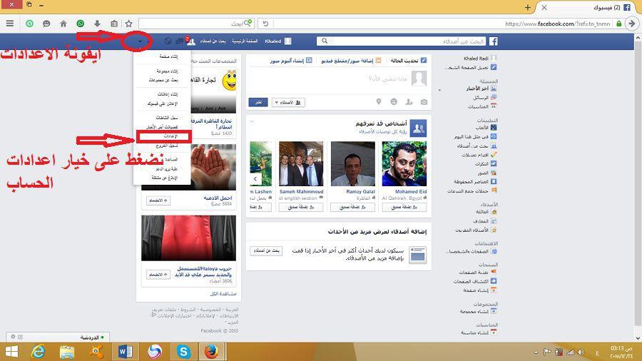 طريقة تفعيل خاصية المتابعة Follow على فيس بوك المرسال