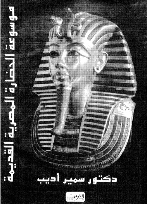 أفضل كتب الحضارة الفرعونية المرسال