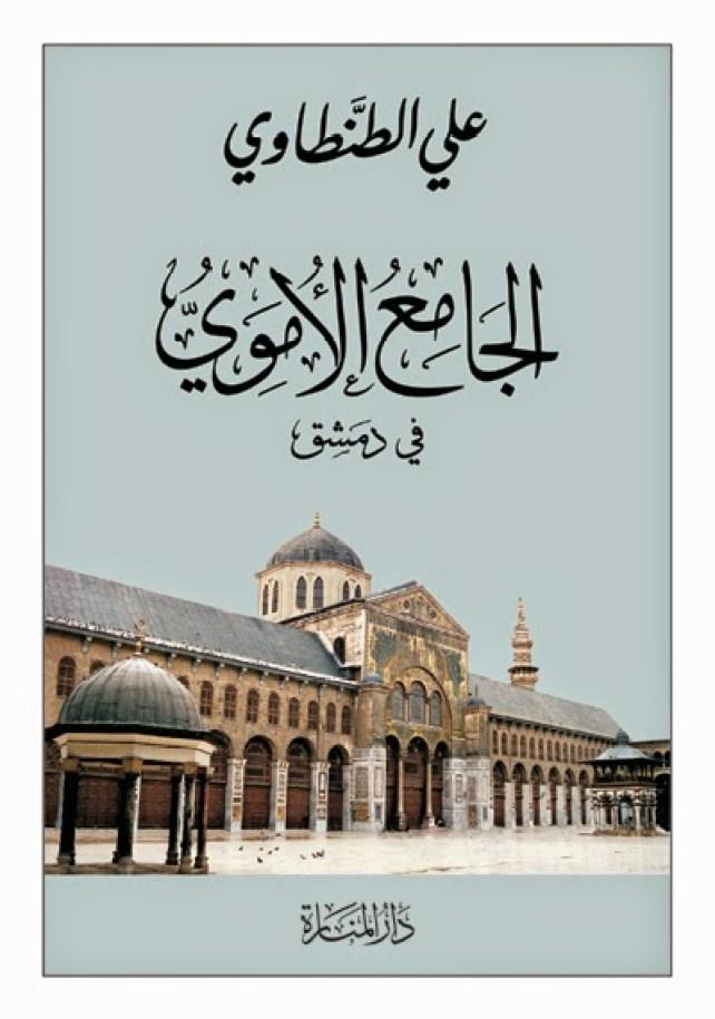 الجامع الاموي في دمشق