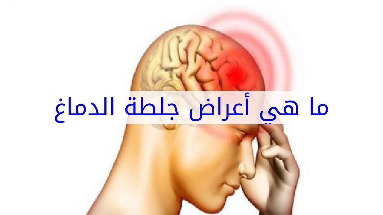 القدرة على التكيف الخدمات عدد عشري اعراض الجلطة الدماغية عند النساء Comertinsaat Com