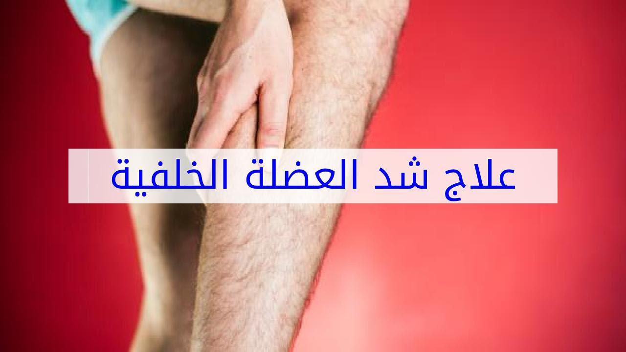 كيفية علاج شد العضلة الخلفية المرسال
