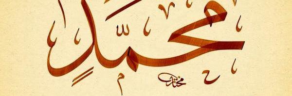 أجمل صلاة على النبي المرسال