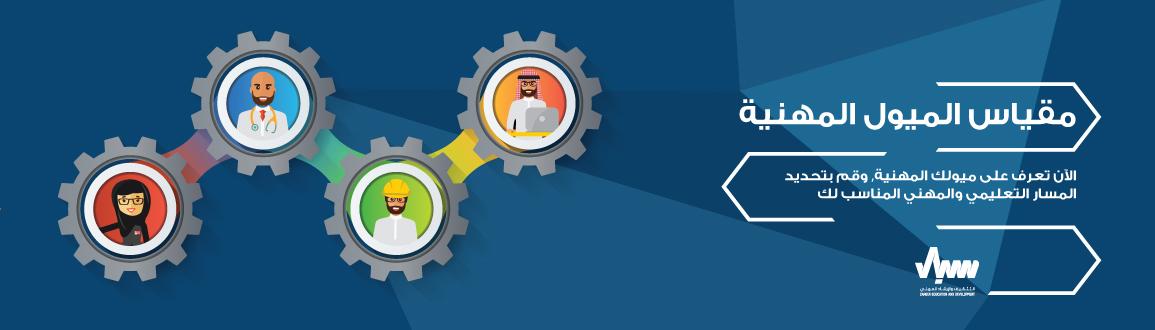 نظام مقياس الميول والقدرات المهنية هدف