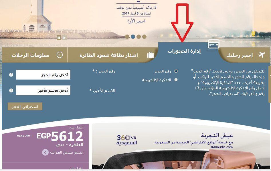 طريقة استعلام عن تذكرة طيران الخطوط السعودية برقم الحجز