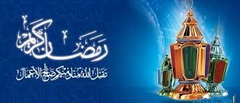 تعبير عن رمضان بالانجليزي المرسال