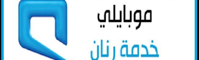طريقة الغاء خدمة توقيعي من رنان المرسال