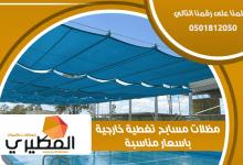 صورة مظلات مسابح تغطية خارجية باسعار مناسبة