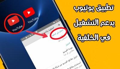 تطبيق يوتيوب معدل يدعم التشغيل في الخلفية