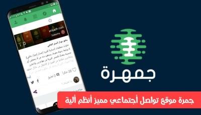 جمرة موقع تواصل أجتماعي مميز أنضم ألية