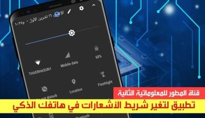 تطبيق لتغير شريط أشعارات هاتفك الذكي
