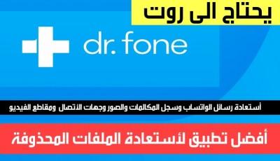 تطبيق dr.fone لأستعادة الملفات المحذوفة مثل رسائل الواتساب وجهات الأتصال والصور وغيرها