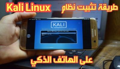 طريقة تثبيت نظام kali linux على هاتف الأندرويد