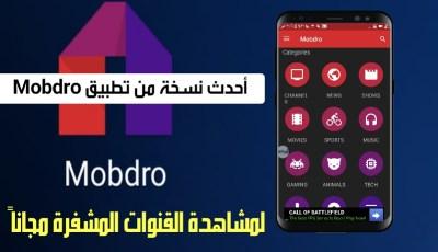 أخر أصدار من تطبيق Mobdro لمشاهدة القنوات المشفرة