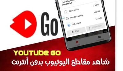 شاهد مقاطع الفيديو اليوتيوب بدون أنترنت