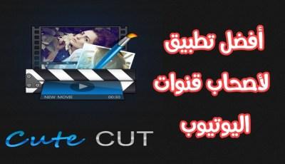 تطبيقCute CUTمهم لاصحاب قنوات اليوتيوب لتحرير الفيديو